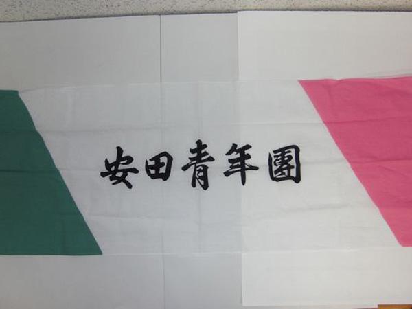 安田自治会様