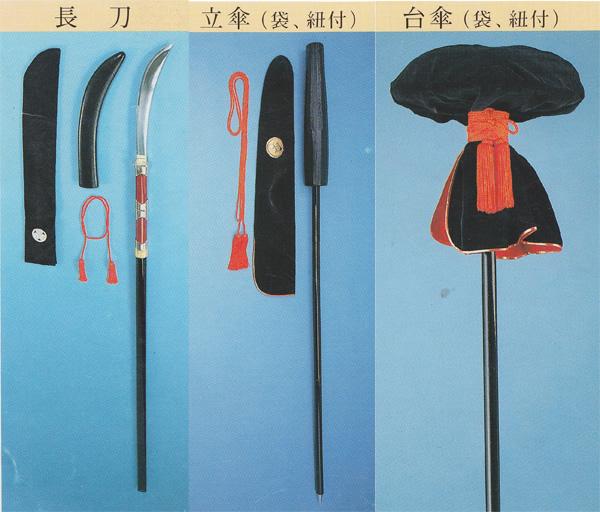 長刀・立傘・台傘